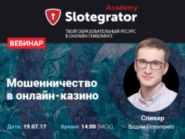 Slotegrator проведет вебинар о мошенничестве в онлайн-казино
