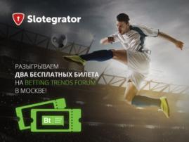 Slotegrator разыгрывает два бесплатных билета на Betting Trends Forum в Москве