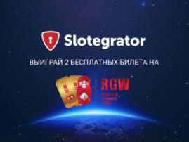 Slotegrator разыгрывает два билета на RGW Moscow