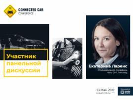Смарт-контракты в каршеринге и такси: Екатерина Ларенс примет участие в панельной дискуссии на Connected Car Conference