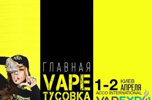 Smile-expo готує першу вейп-виставку в Україні – Vapexpo Kiev