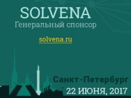 Solvena – генеральный спонсор Blockchain & Bitcoin Conference St. Petersburg