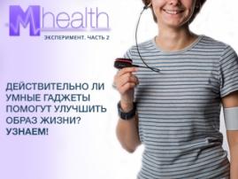 Совместный эксперимент M-Health Congress 2017 и Welltory пришел к интересным результатам!