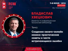 Создание своего онлайн-казино: практические советы и часто встречающиеся ошибки. Выступление CIO SoftGamings Владислава Хвецковича.
