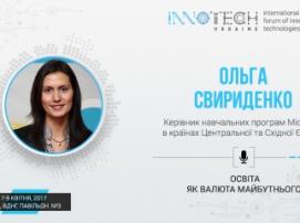 Спікер InnoTech 2017 Ольга Свириденко: освіта як валюта майбутнього