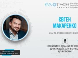 Спікер InnoTech 2017 Євген Макаренко: три важливих удосконалення в освіті
