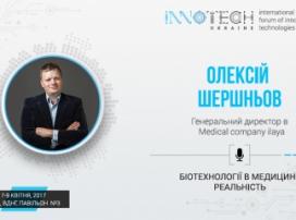 Спікер конференції InnoTech 2017 – Олексій Шершньов, генеральний директор Medical company ilaya