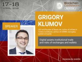 Speaker of Blockchain Conference Moscow: Grigory Klumov, managing partner at hedge fund with record profitability