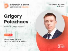Speaker replacement: a crypto trader Grigory Polezhaev to deliver a presentation instead of Igor Porokh