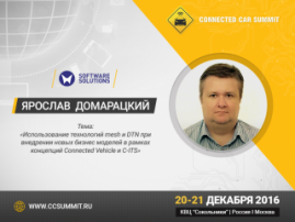 Специалист Software Solutions выступит на Connected Car Summit 2016
