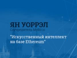 Спикер Blockchain & Bitcoin Conference Prague – основатель MyBit.io Ян Уоррел