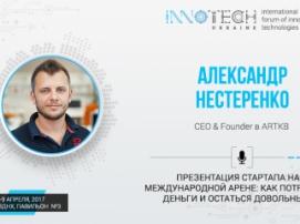 Спикер Innotech 2017 Александр Нестеренко: как презентовать свой стартап на международной арене