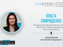 Спикер InnoTech 2017 Ольга Свириденко: образование как валюта будущего