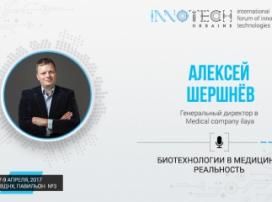 Спикер конференции InnoTech 2017 – Алексей Шершнёв, генеральный директор Medical company ilaya