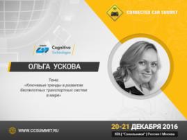 Президент Cognitive Technologies выступит на Connected Car Summit 2016