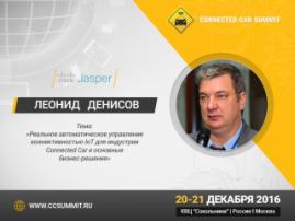 Спикер саммита Connected Car расскажет об автоматическом управлении подключенных авто