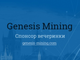 Спонсор афтерпати Blockchain & Bitcoin Conference – Genesis Mining