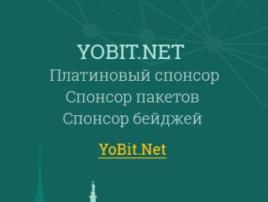 Спонсор Blockchain & Bitcoin Conference – YoBit.Net