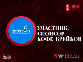 Спонсором кофе-брейков Russian Gaming Week 2021 станет поставщик оборудования и ПО для автоматизации контроля доступа, компания Entercam
