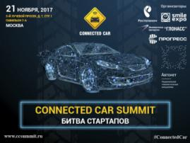 Сразись в первой российской Битве стартапов подключенных автомобилей!