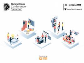 Станьте участником Blockchain Conference Moscow – откройте новые возможности для вашего бизнеса