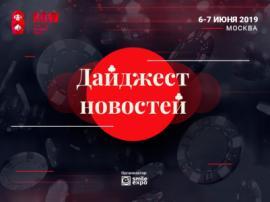 Суд с инвесторами «Азов-Сити», развитие игорной зоны «Янтарная» и процветание «Красной поляны»: дайджест последних новостей игорного бизнеса