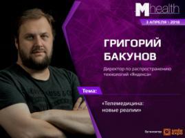 Телемедицина в новых реалиях – доклад Григория Бакунова на M-Health Congress