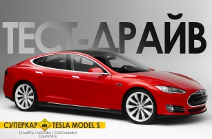 Тест-драйв электрокара Tesla и не только - в подарок