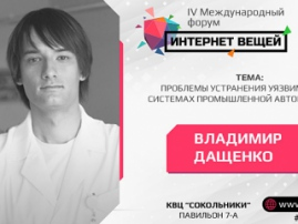 Старший исследователь безопасности Kaspersky Lab — о безопасности в промышленной автоматизации.