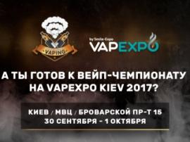 The World Series of Vaping: первый турнир в Украине принимают киевское вейп-комьюнити!