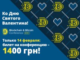 Только 14 февраля: билеты на Blockchain & Bitcoin Conference Kyiv вдвое дешевле!