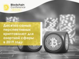 Топ-10 криптовалют в гемблинге: рейтинг согласно размеру капитализации