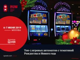 Топ-5 игровых автоматов с тематикой Рождества и Нового года