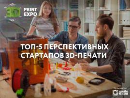 Топ-5 перспективных стартапов 3D-печати