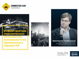 Транспортные системы в городах: развитие и инфраструктура. Доклад Константина Трофименко из НИУ ВШЭ