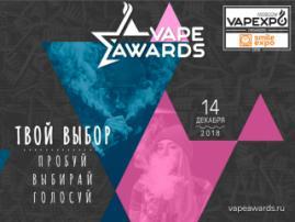 Церемония награждения Vape Awards: кто определит победителя этой зимой?