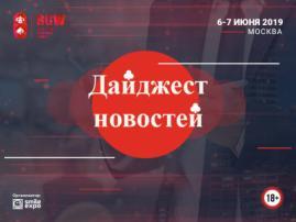 У «Красной Поляны» появятся новые туристы, а самым азартным городом в РФ оказался Краснодар: дайджест новостей об игорной сфере
