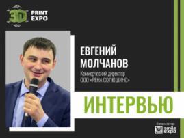 «У России колоссальный потенциал для развития 3D-печати», — коммерческий директор Rena Solutions Евгений Молчанов