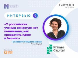 «У российских ученых зачастую нет понимания, как превратить идею в бизнес» — Елизавета Рождественская, Primer Capital
