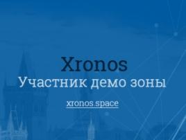 Участник демозоны – децентрализованная платформа XPONOΣ