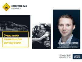 Участник дискуссии по юридическим вопросам подключенных авто — глава АНО «Робоправо» Андрей Незнамов