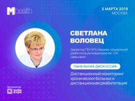 Участник панельной дискуссии на M-Health Congress – Светлана Воловец, заслуженный врач России