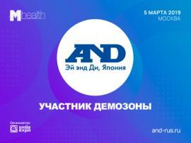 Участником демозоны М-Нealth Congress станет производитель медицинского оборудования A&D