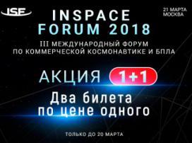 Успейте до 20 марта: два билета на InSpace Forum по цене одного
