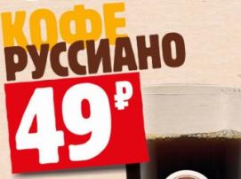 В Burger King теперь можно заказать «Руссиано»