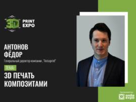 В чем плюсы печати углеродным волокном? Доклад главы Anisoprint Федора Антонова