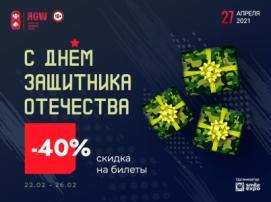 В честь Дня защитника Отечества Russian Gaming Week 2021 запускает акцию: билеты на конференцию на 40% дешевле