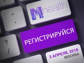В Москве пройдет четвертая конференция о цифровой медицине M-Health Congress
