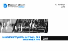 В помощь криптоинвестору: инструменты, которые помогают зарабатывать