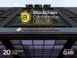В продажу поступили первые билеты на Blockchain Conference Moscow